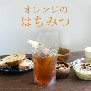 【訳あり】 オレンジはちみつ スペイン産 250g (キャップ付き)[送料無料 食品]【メール便A】【TSG】