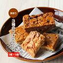 【訳あり】 やわらかさくさく 3種のフロランタン 15個セット(3種類×各5個) [訳ありスイーツ 洋菓子 焼き菓子 お…