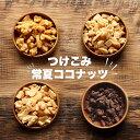 【訳あり】 お試し! つけこみ常夏ココナッツ 4種類セット (いちご・マンゴー・塩キャラメル・ビターココア) [訳あ…