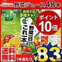 カゴメ 野菜ジュース 選べる 200ml紙パック&195ml紙パック×48本(12本×4種)【近畿A】【宅配便B】