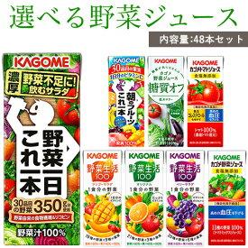 【選べる】 カゴメ 野菜ジュース 選べる 200ml紙パック&195ml紙パック 48本 【宅配便A】