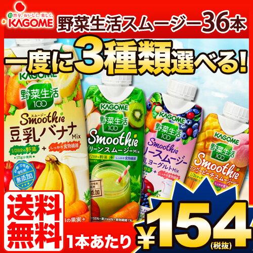 カゴメ 野菜生活100スムージー(Smoothie) 選べる 330ml×36本(12本×3種) 【近畿A】【宅配便B】