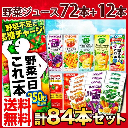 カゴメ 野菜ジュース 84本セット(選べる 200ml紙パック72本&100ml12本アソートセット)【近畿A】【宅配便B】