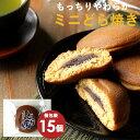 【訳あり】 もっちりやわらか甘すぎない! ちょいおやつ ミニどら焼き 個包装 15個セット [訳ありスイーツ お菓子…
