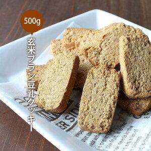 【訳あり】 玄米ブラン 豆乳おからクッキー 500g(500g×1袋)チャック付き [訳ありスイーツ お菓子 おからパウダー ダイエット【メール便A】【TSG】【TN】