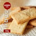 【訳あり】 マクロビ入門!すごくかたい豆乳おからクッキー プレーン 500g(250g×2袋) チャック付き[スイーツ 置…