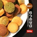 【訳あり】 6つのZERO サクサク豆乳おからクッキー 4種ミックス チャック付き  500g(250g×2袋) [スイーツ 置き…
