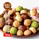 【訳あり】 しっとりやわらか豆乳おからクッキー 5種ミックス チャック付き 500g(250g×2袋) [訳あり スイーツ 置…