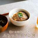 【4食セット】 週2のおさかな丼 濃いめの味付け!ふわっとイワシ丼 北海道産 天然真いわし使用 [ いわし丼 ごはんの…
