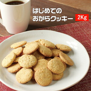 【訳あり】 はじめてのおからクッキー 2Kg(500g×4袋)チャック付き [ 送料無料 訳ありスイーツ お菓子 おからパウダー ダイエット ]【宅配便A】【TSG】