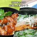 【訳あり】 北海道産 さかな丼 お試しセット いわし丼&さばの味噌煮丼 4食セット(各2枚)[ 送料無料 1000円 ぽっ…