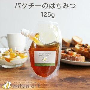 パクチーのはちみつ 125g 100%純粋 ブルガリア産 蜂蜜 ハチミツ キャップ付き スタンドパック コリアンダー メール便A TSG