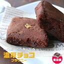 【訳あり】 ひとくち食べたら虜になる 濃厚 チョコブラウニー 6個セット[ 送料無料 スイーツ お菓子 洋菓子 チョコ…