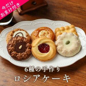 訳あり スイーツ 送料無料 ロシアケーキ 12個セット(6種類×2個)訳あり わけあり ワケあり クッキー 詰め合わせ ギフト かわいい 個包装 お菓子 焼き菓子 洋菓子 おしゃれ 食品くつろぎスイ