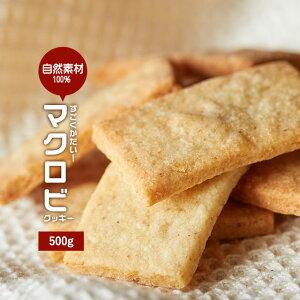 【訳あり】 すごくかたい!マクロビ豆乳おからクッキー プレーン 500g チャック付き[スイーツ 置き換え ダイエット マクロビプレーンクッキー]【メール便A】【TSG】【TN】