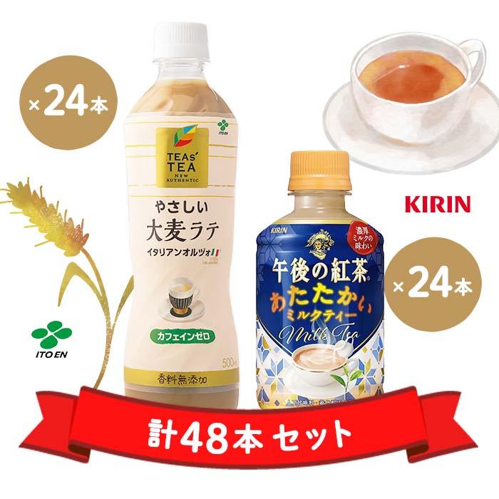 伊藤園 TEAs'TEA やさしい大麦ラテ500ml×24本 + キリン 午後の紅茶 ミルクティー280ml×24本 計48本セット