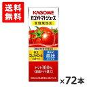 【送料無料】カゴメ トマトジュース食塩無添加 200ml×72本 賞味期限2020.04.17