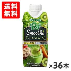 【送料無料】カゴメ 野菜生活100 Smoothie グリーンスムージーMix 330ml×36本 賞味期限2019.11.05以降