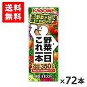 【送料無料】カゴメ 野菜一日これ一本 200ml×72本 賞味期限2020.04.11