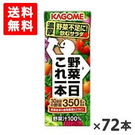 【送料無料】カゴメ 野菜一日これ一本 200ml×72本 賞味期限2019.11.17