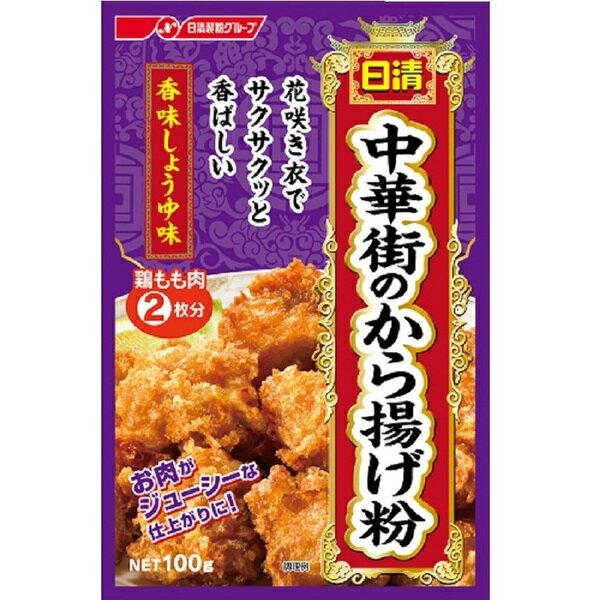 日清フーズ 中華街のから揚げ粉 100g×10個 賞味期限2019/08/29
