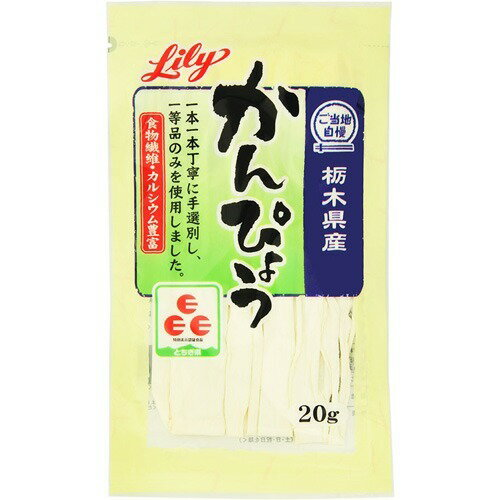 リリー 栃木県産かんぴょう 20g × 5袋 賞味期限2018.12.26