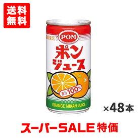 【送料無料】えひめ飲料 POM ポンジュース 190g缶×48本 賞味期限2019.09.01