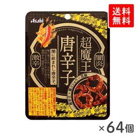 【送料無料】アサヒグループ食品 超魔王唐辛子 64袋セット 賞味期限2019.11.30
