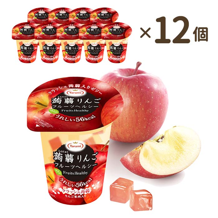 たらみ フルーツヘルシー 蒟蒻りんご 12個 賞味期限2018.11.16
