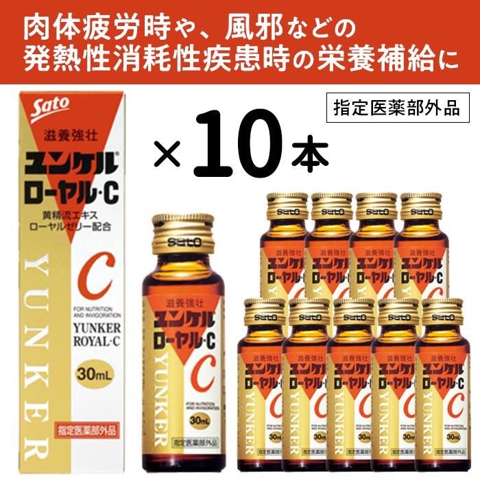 ユンケルローヤルC 30ml 10本入(医薬部外品)使用期限2020/07/31
