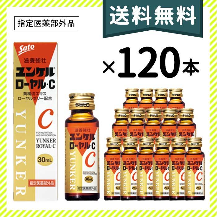 ユンケルローヤルC 30ml 120本入(医薬部外品)使用期限2020/07/31