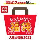 【05/10中身一部更新】食品ロス削減支援 もったいない福袋 計20種50点 食品詰め合わせセット 食品ロス 福袋 お得 詰め…