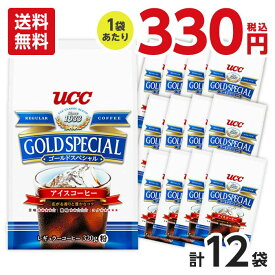 UCC ゴールドスペシャル アイスコーヒー 320g ×12袋 (珈琲 コーヒー レギュラーコーヒー(粉) コーヒー豆 珈琲豆 送料無料)