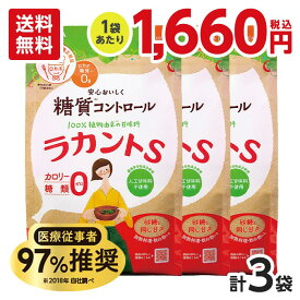 ラカントS 顆粒 600g×3個 送料無料 サラヤ 低糖質 糖質制限 低GI 糖質オフ ダイエット カロリー ゼロ らかんと