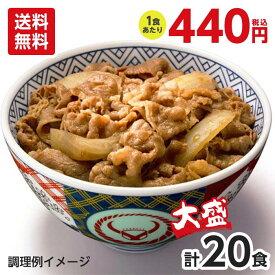 吉野家 牛丼の具 大盛 175g×20食セット (牛丼 冷凍 冷凍食品 レトルト 送料無料)【※同梱不可】