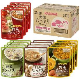 [送料無料]野菜たっぷりスープSO−50(スープ160g×4×4種)×2セット 賞味期限2023.01.31以降