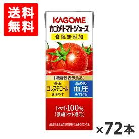 【送料無料】カゴメ トマトジュース食塩無添加 200ml×72本 賞味期限2019.12.23