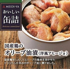 おいしい缶詰 国産鶏のオリーブ油漬(洋風アヒージョ) 65g×3個 賞味期限2022.05.01