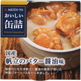 明治屋 おいしい缶詰 国産帆立のバター醤油味 70g×6個 賞味期限2021.04.03
