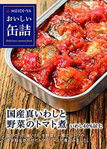 おいしい缶詰 国産真いわしと野菜のトマト煮 100g×3個 賞味期限2022.06.05