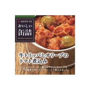 明治屋 おいしい缶詰 牛トリッパとオリーブのトマト煮込み 90g×6個 賞味期限2021.06.15