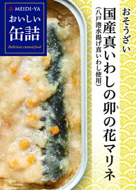 明治屋 おいしい缶詰 おそうざい 国産真いわしの卯の花マリネ 95g×6個 賞味期限2021.04.17