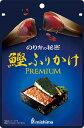 [10個]三島 鰹ふりかけPREMIUM 34g 賞味期限2020.04.10