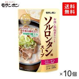 【送料無料】モランボン 韓の食菜 ソルロンタン用スープ×10個 賞味期限2020.09.28