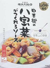 横浜大飯店 中華街の八宝菜つくれるソース 50g×2個 賞味期限2019.09.22
