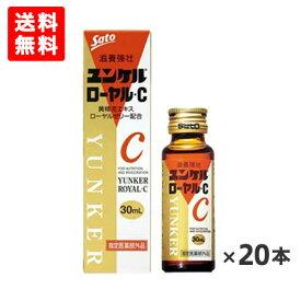 【送料無料】ユンケルローヤルC 30ml 20本入(医薬部外品)使用期限2020.10.30