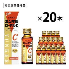 [送料無料][20本]ユンケルローヤルC 30ml (医薬部外品)使用期限2022.05.31以降