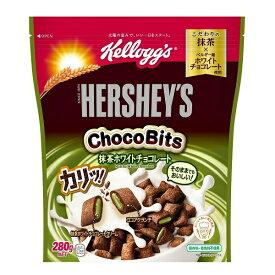 [送料無料][8袋]ケロッグ ハーシーチョコビッツ 抹茶ホワイトチョコレート280g 賞味期限2021.01.31