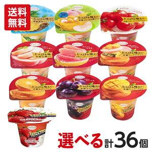 たらみ ゼリー とろける味わい 選べる 36個(6個×6) [白桃 みかん ミックス ぶどう マンゴー グレープフルーツ パイン メロン&白桃 トマト いちご] 送料無料