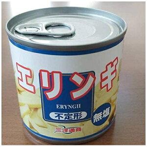 [送料無料][24個]三洋通商 エリンギ缶不定形184g 賞味期限2022.09.30